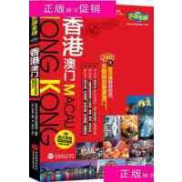 [二手书旧书9成新生活D]乐游全球:香港、澳门 /实业之日本社海外版