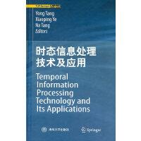 时态信息处理技术及应用(Temporal Information Processing Technology and