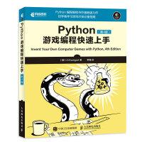 Python游戏编程快速上手 第4版