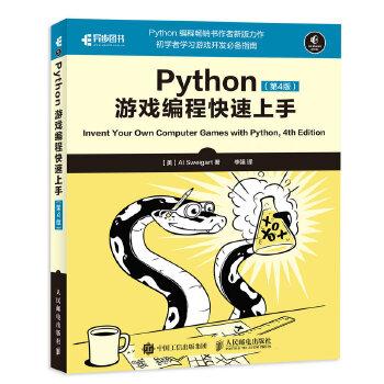 Python游...
