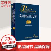 实用新生儿学 第5版 人民卫生出版社