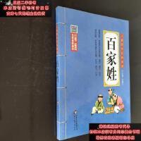 【二手旧书9成新】儿童国学经典诵读:百家姓(彩图注音版 二维码名家音频诵读)9787552256000