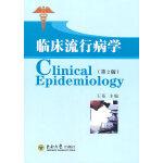 临床流行病学