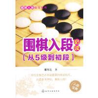 初段围棋入段必读(从5级到初段)(围棋入门,围棋入段,)