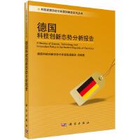 德国科技创新态势分析报告