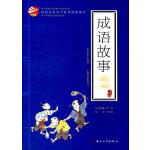 中华国学经典深度导读-成语故事
