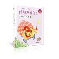 蜗牛小书坊・孙幼军童话精选