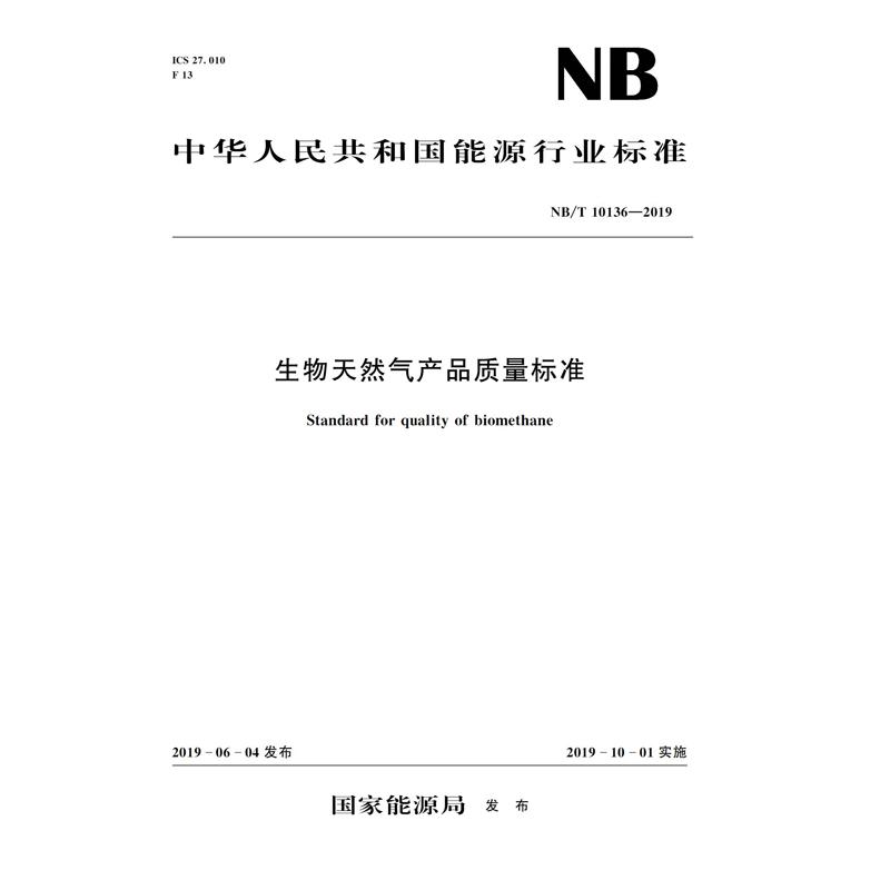 生物天然气产品质量标准(NB/T 10136—2019)