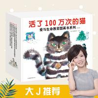 活了100万次的猫・爱与生命系列图画书(套装共4册)