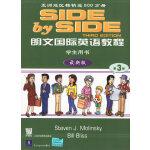 朗文国际英语教程(第3册)(学生用书+练习册)