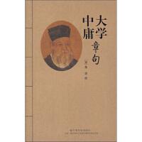 【9成新正版二手书旧书】大学中庸章句 朱熹