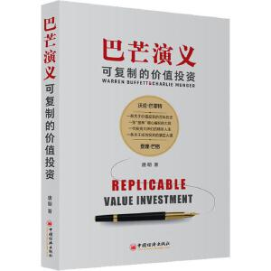 巴芒演义 可复制的价值投资 中国经济出版社