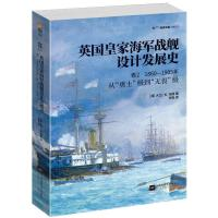 英国皇家海军战舰设计发展史(卷2 1860-1905年从勇士级到无畏级)/指文海洋文库 江苏文艺出版社