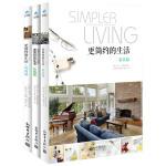 更简约的生活:家居篇/收纳篇/风尚篇(3本套装)(最大限度让你的生活简约而精致)