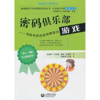 【新书店直发】密码俱乐部----用数学做加密和解密的游戏 (美)贝辛格 等 上海教育出版社 9787544445689