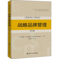 战略品牌管理(第5版)/市场营销系列/工商管理经典译丛 中国人民大学出版社