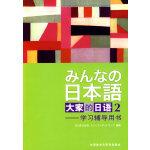 日本语:大家的日语(2)学习辅导用书(新版)(みんなの日本�Z)――日本出版社原版引进经典产品,全球畅销日语教材