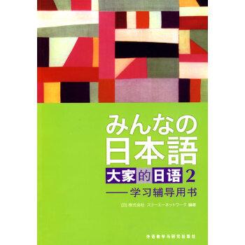 日本语:大家的日语(2)学习辅导用书(新版)(みんなの日本語)——日本出版社原版引进经典产品,全球畅销日语教材