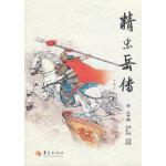 精忠岳传(节编本)(鲁兵节编)