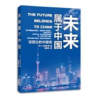 未来属于中国:汤因比的中国观