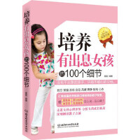 正版包邮 培养有出息女孩的100个细节 正面管教 育儿百科女孩子教养百科全书青春期女孩教育心理学培育女孩家庭教育畅销书