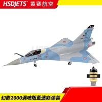 (定制)固定翼滑翔飞机遥控飞机战斗机HSD航空泡沫幻影涡喷幻影2000蓝迷彩涂装成年人大人飞机 蓝迷彩涂装