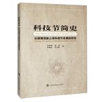 科技节简史――以联盟促进上海科技节发展的研究