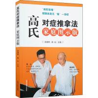 高氏对症推拿法 家庭图示版 中国中医药出版社