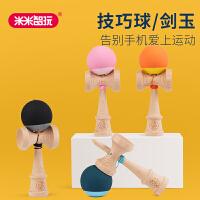 米米智玩 木制大号技巧球玩具剑球 剑玉 运动拓展玩具 益智玩具