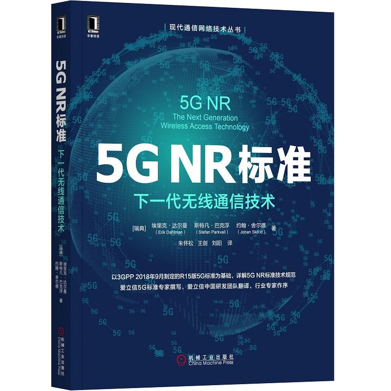 5G NR标准:下一代无线通信技术 本书以3GPP 2018年9月制定的R15版5G商用标准为基础,详解5G NR标准技术规范和成因 ,爱立信5G标准专家撰写,爱立信中国研发团队翻译,行业专家作序。