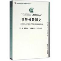 世界佛教通史・第十卷-(韩国佛教(从佛教传入至公元20世纪))