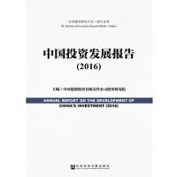 中国投资发展报告(2016)