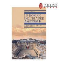 爱丽舍宫的故事 [法] 多尔西瓦尔 著;黄荭 译 爱丽舍宫的高墙后面跳动着法兰西的心脏 作家出版社