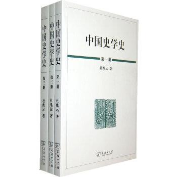 中国史学史 (全三册)