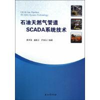 石油天然气管道SCADA系统技术
