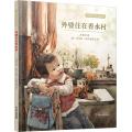 中少阳光图书馆 方素珍绘本 外婆住在香水村[3-14岁]