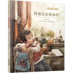 中少�光�D���^ 方素珍�L本 外婆住在香水村[3-14�q]