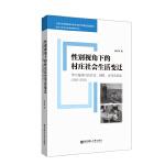 性别视角下的村庄社会生活变迁:华中莲荷村的劳动、闲暇、女性及家庭(1926-2013)