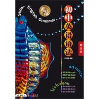 无敌初中英语语法普及版第3版 预售书