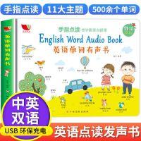 充电版】会说话的早教有声书 有声读物幼儿早教 手指点读英语发声大书一两三岁半宝宝书籍0-3儿童声音绘本1-2岁婴儿识字