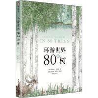 环游世界80种树 华中科技大学出版社