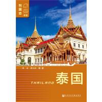 泰国(第三版)