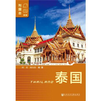 泰国(第三版)(pdf+txt+epub+azw3+mobi电子书在线阅读下载)
