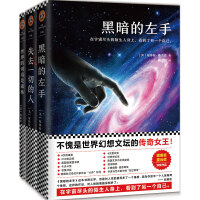 黑暗的左手三部曲(套装全3册)(不愧是世界幻想文坛的传奇女王!)