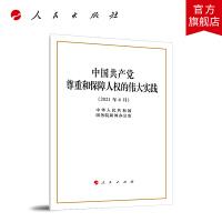 中国共产党尊重和保障人权的伟大实践(16开)
