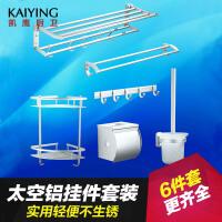 凯鹰(KAIYING)太空铝浴室挂件六件套(含浴巾架 双杆 马桶刷 纸巾盒 网篮 挂衣钩)T56A