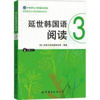 延世韩国语阅读(3) 延世大学韩国语学堂 编著