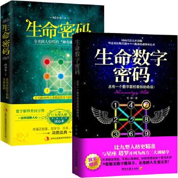 生命密码+生命数字密码 全2册 结合星座塔罗易经读心术测试占卜等 心理学书籍 用数字解释世间万物 行为实用的读心术情场职场沟通