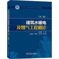 建筑水暖电及燃气工程概论(第2版) 中国电力出版社