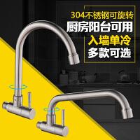 304不锈钢洗菜盆洗碗池阳台单冷墙壁式万向龙头厨房入墙式水龙头